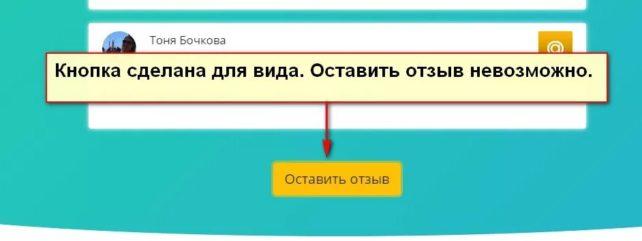 Кнопка сделана для вида