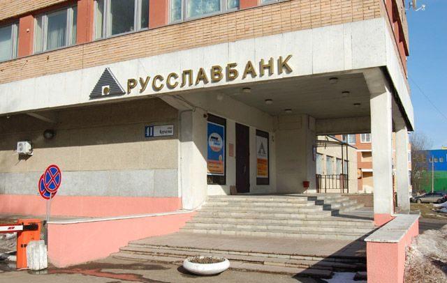 ООО Тэгома взыскивает долги по кредитам Русского славянского банка