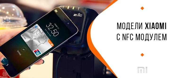 Систему Mi Рay поддерживают смартфрны с модулем NFC