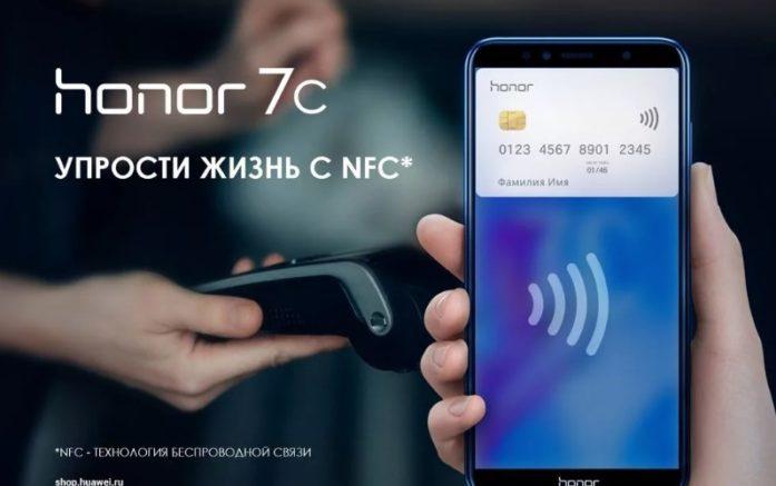 Хонор 7с NFC