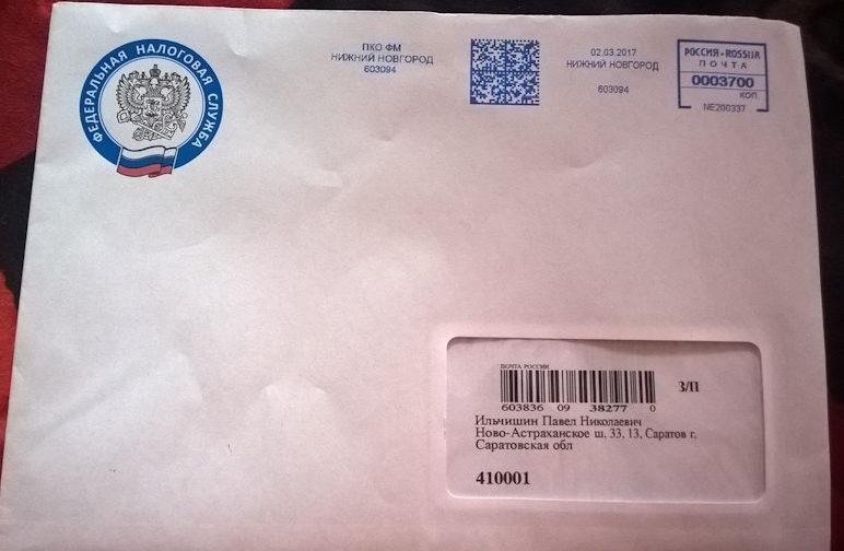Письмо из Федеральной налоговой службы