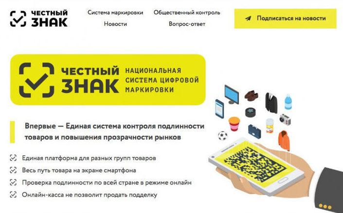 Национальная система цифровой маркировки