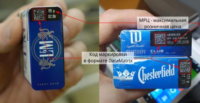 Сигареты с кодом Data Matrix