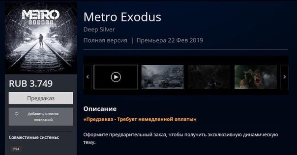 Предзаказ Metro Exodus