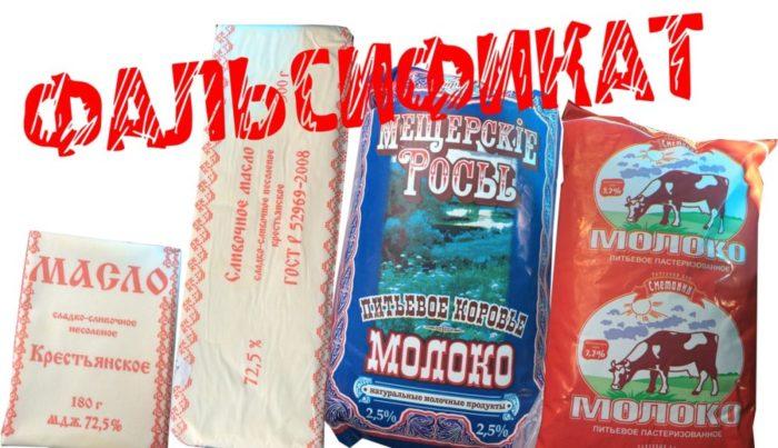 Фальсифицированные продукты