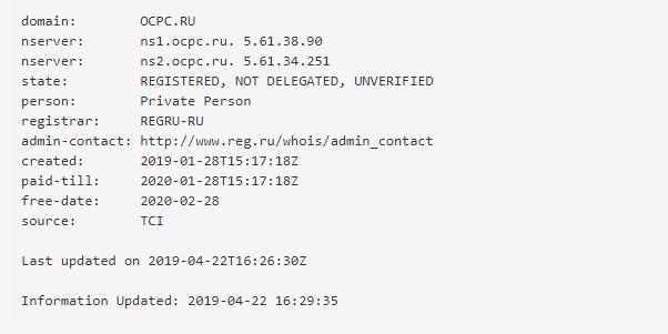 Whois данные о домене ocpc.ru
