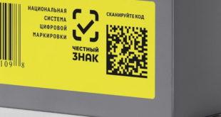 Система маркировки товаров Честный знак
