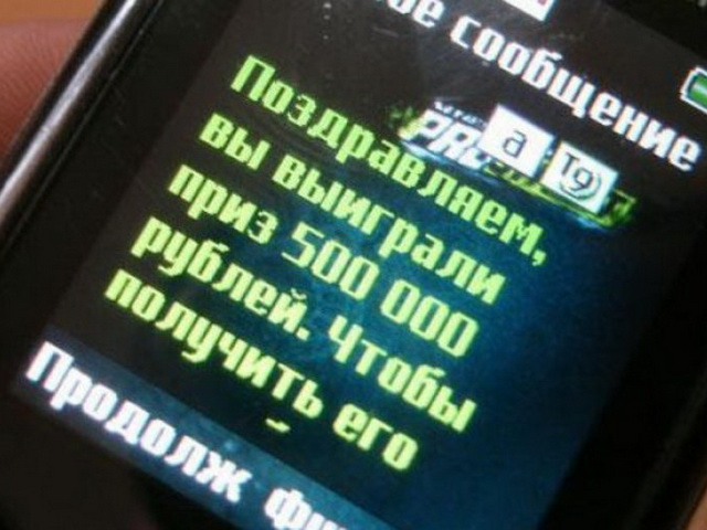СМС о получении крупного денежного приза