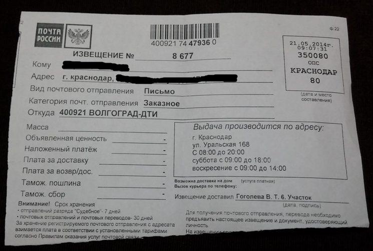Письма от Налоговой службы могут отправляться с адреса Волгоград-ДТИ