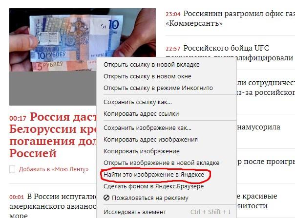 Поиск изображения в Яндекс