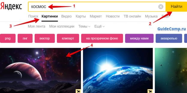 Поиск картинки в Яндексе