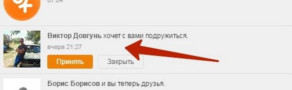 Принятие заявки в друзья в Одноклассниках