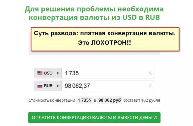 Оплата конвертации валюты