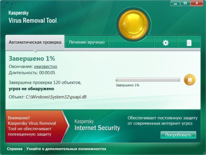 Антивирусная программа Kaspersky Virus Removal Tool