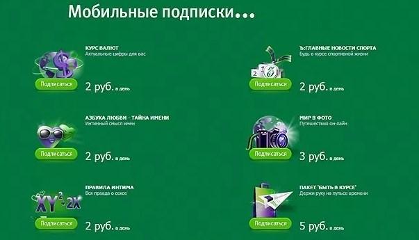 Подписки на сервисы в Мегафон