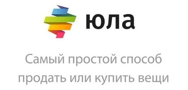 Онлайн доска объявлений Юла