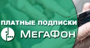 Платные подписки на Мегафон