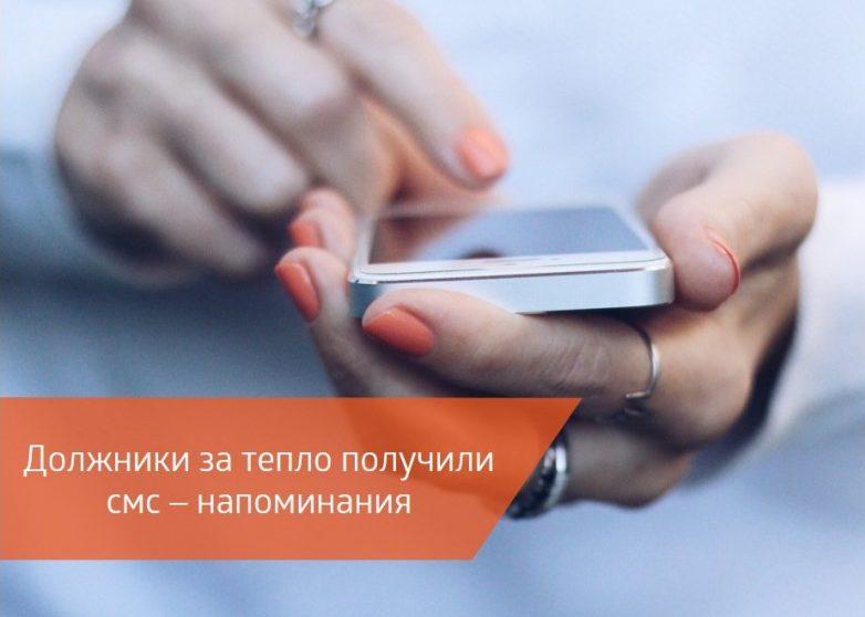 Получение СМС о наличии задолжнности по оплате тепла