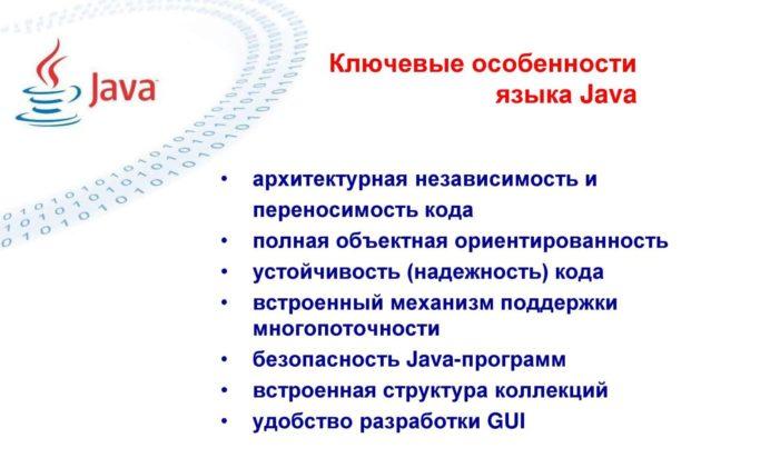 Ключевые особенности языка Java