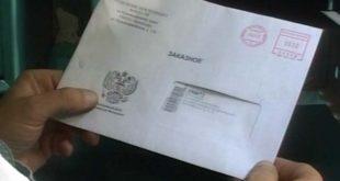 Письмо заказное Москва 373