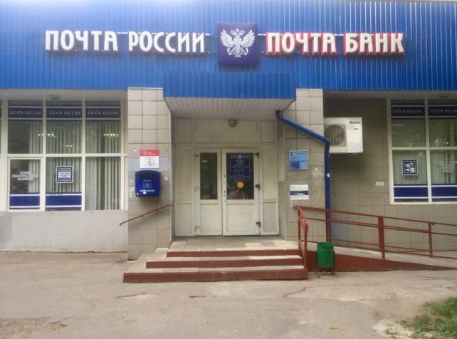 Отделение Почты России 125373