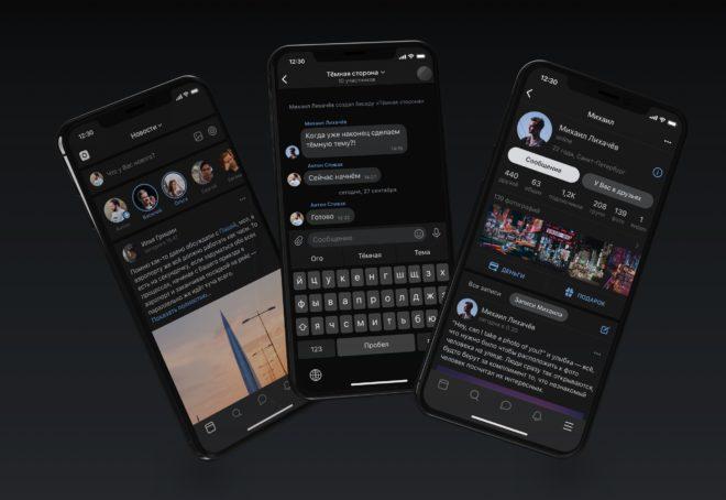 Темная тема Вконтакте для iOS