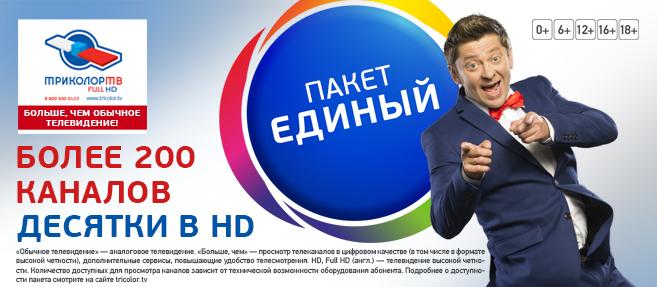 Пакет Единый от Tricolor TV