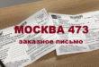 Заказное письмо Москва 473