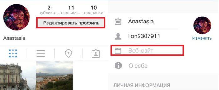 Активная ссылка в профиле в инстаграме