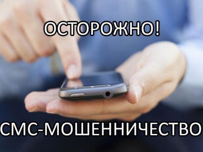Предложение создать аккаунт RNK - СМС-мошенничество