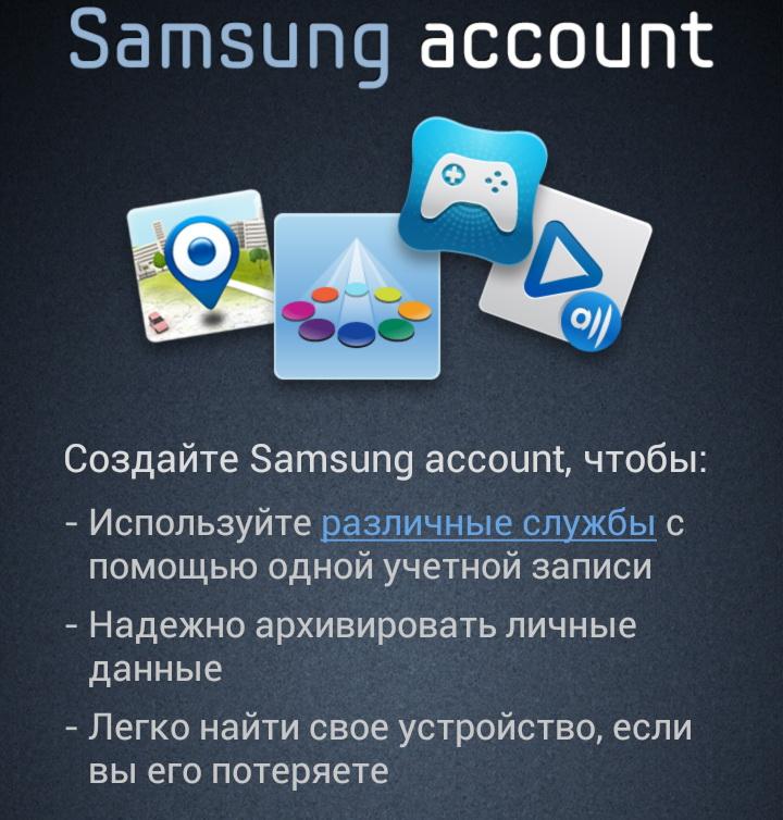 Аккаунт Samsung дает возможность использовать различные службы