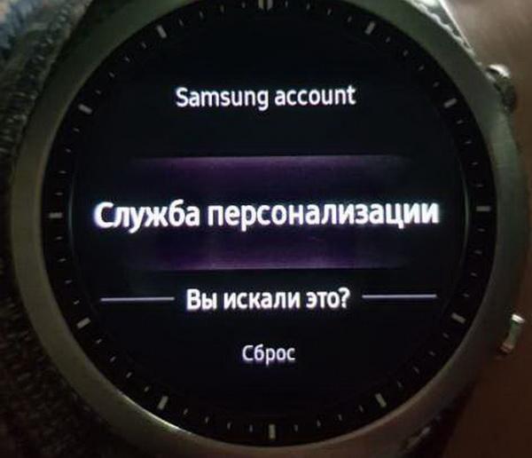Служба персонализации Samsung