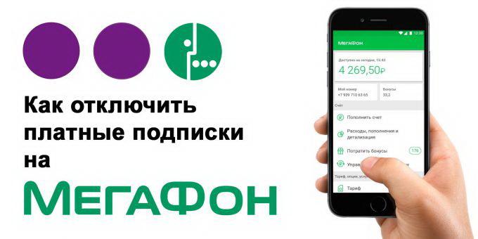 Отключение платных подписок Мегафон