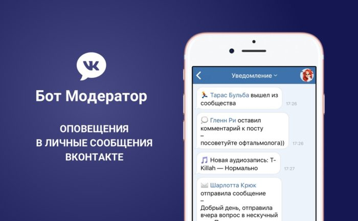 Оповещения в личных сообщениях Вконтакте