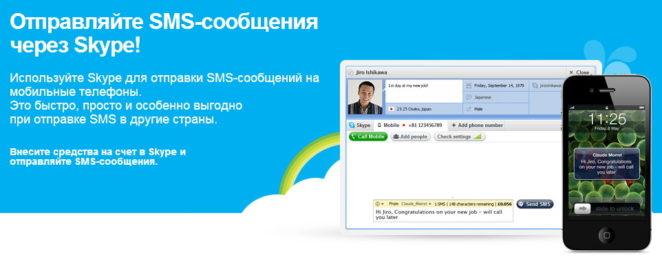 Отправка смс-сообщений через Скайп