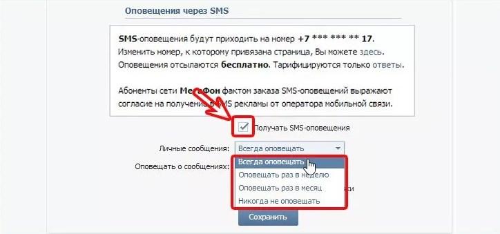 Настройка СМС от Вконтакте