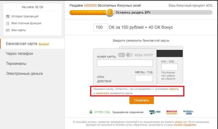 Оплата услуг в социальной сети Одноклассники