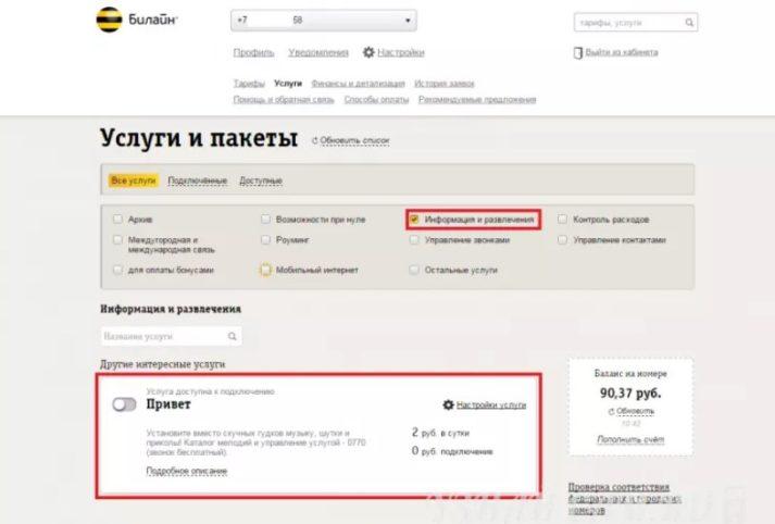 Проверка подписок в личном кабинете Билайн