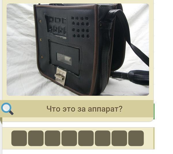 Фото диктофона из СССР