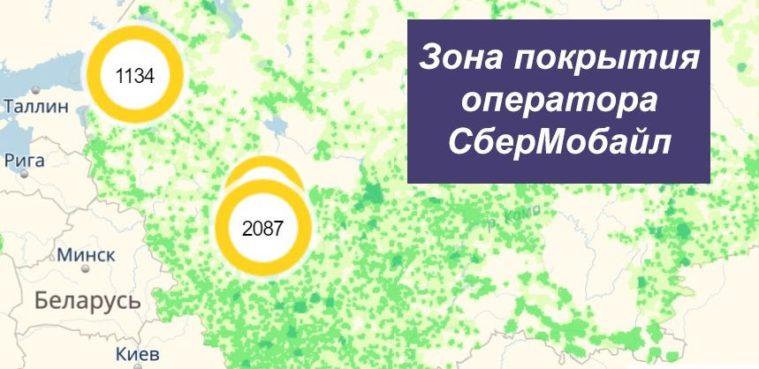 Зона покрытия оператора Сбермобайл
