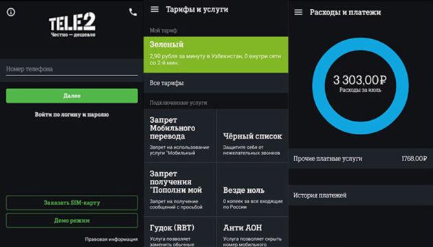 Приложения Теле2 для телефонов на Андроид
