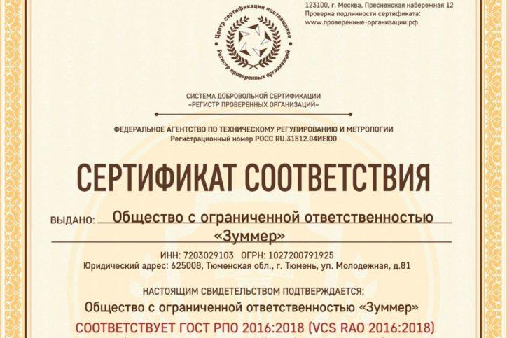 Сертификат соответствия РПО