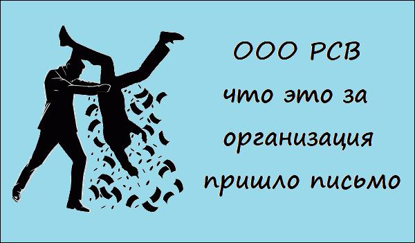 ООО РСВ - коллекторское агентство