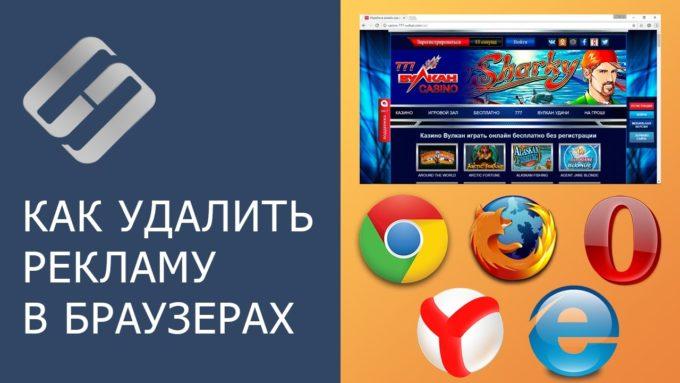 Удаление рекламы в браузере