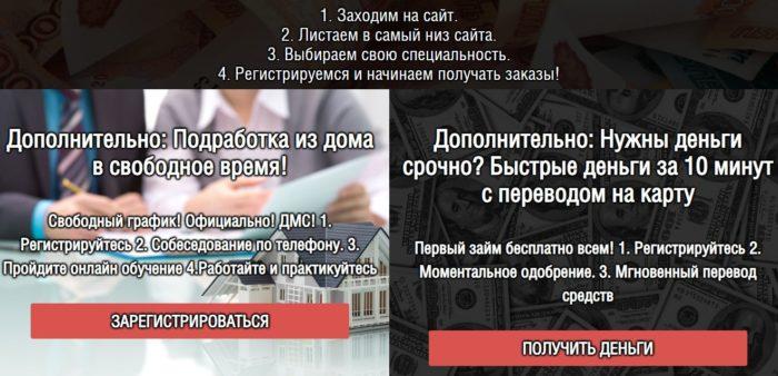 Предложения заработка на сайте МобПодРаб