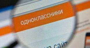 Подержка платежей в Одноклассниках