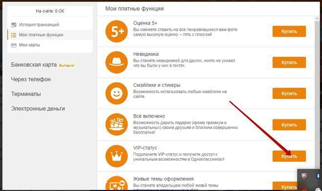 Платные опции в Одноклассниках