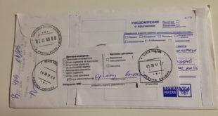 Заказное письмо от Москва 377