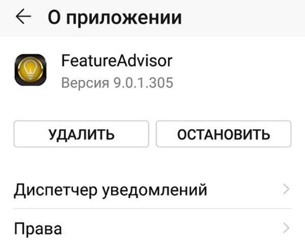 Остановка и удаление Feature Advisor