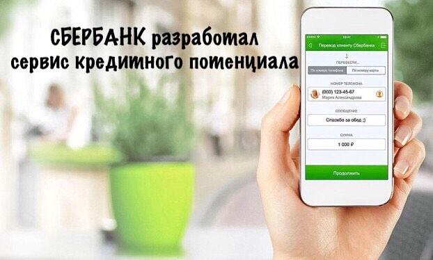 Сервис кредитного потенциала от Сбербанка